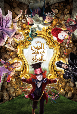 Alice-through-the-looking-glass-arabic