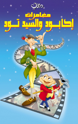 The Adventures of Ichabod and Mr Toad Arabic Poster