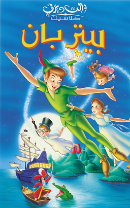 Walt-disney-posters-peter-pan-Arabic-background-image