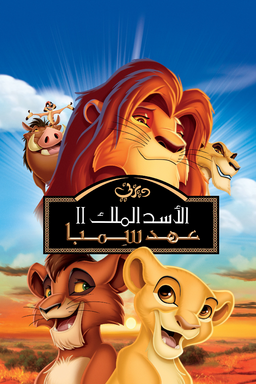 The Lion King II Simba's Pride Arabic Poster