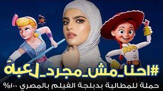 سارة الودعاني تتحدث عن حملة احنا مش مجرد لعبة