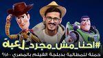 محمد الشهري مذيع طريلر يتحدث عن حملة احنا مش مجرد لعبة