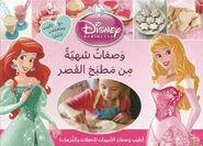 Disney Princess Cooking Book Arabic Cover