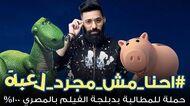 أحمد النشيط يتحدث عن حملة احنا مش مجرد لعبة