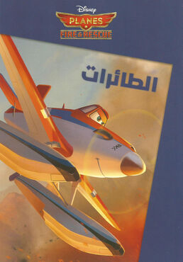 Planes Fire and Rescue color and Play