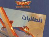 طائرات: مهمة الإنقاذ (ألعب وألون)