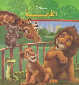The Wild Arabic Book Cover