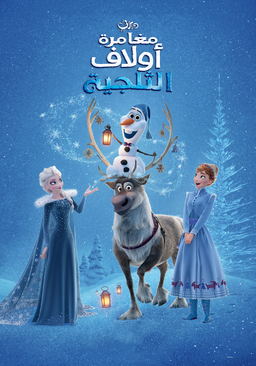 Olaf's Frozen Adventure Arabic Poster