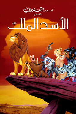 The-Lion-King-023a9cd4 arabic4