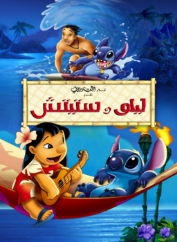 Lilo & Stitch Arabic