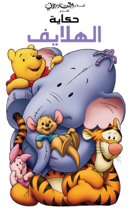 Poohs-Heffalump-Movie-Arabic-Poster
