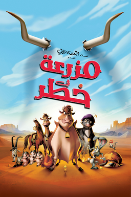 Home on the range arabic poster