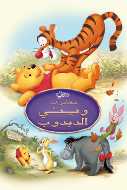 The many adventures of winnie the pooh arabic poster2