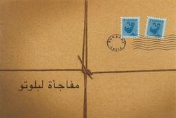 Pluto's surprise package arabic