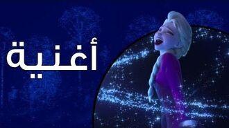 """""""في طريق مجهول"""" - ملكة الثلج ٢"""