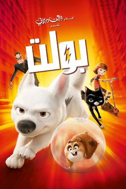Bolt Arabic Poster