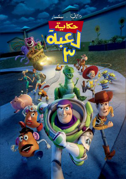 Toy Story 3 poster araby