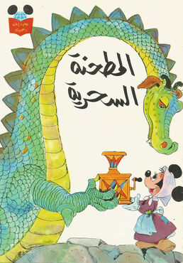 The Magic Mill Arabic Wonderful World of Reading Cover