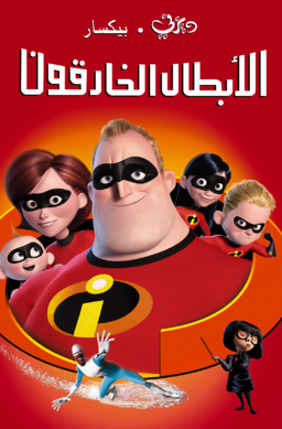 Incredibles Arabic Poster