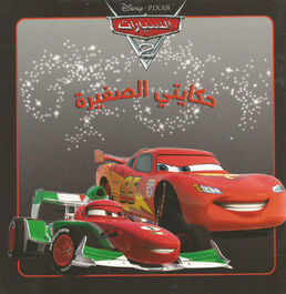 Cars 2 - My Little Story