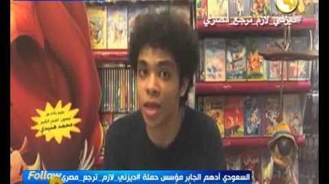 """أدهم الجابر مؤسس حملة """"ديزني لازم ترجع مصري"""" يو ضح لـ فولو أون أخر ما توصلوا إليه"""