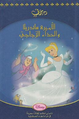 Cinderellafairytalebookarabiccover
