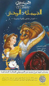 Beauty and the Beast Arabic VHS Cover