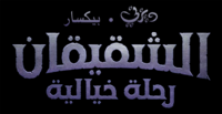 Onward Logo Arabic