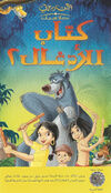 The Jungle Book 2 Arabic VHS Cover