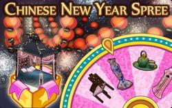BannerSpinner - ChineseNewYear