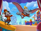 Dumbo Storyline