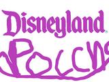 Disneyland Россия