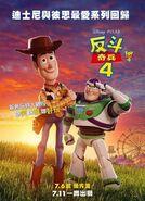 Toy Story 4 hong kong poster