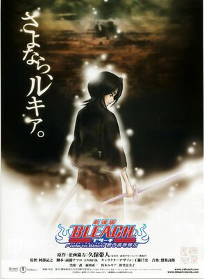 Bleach movie 3