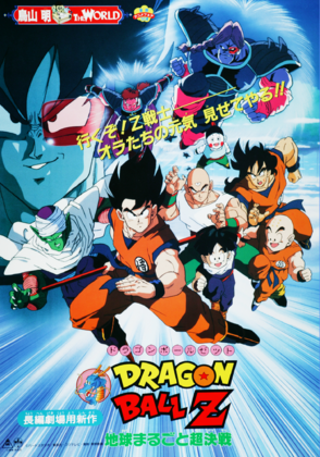 DBZ movie 3