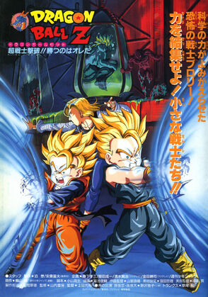 DBZ movie 11