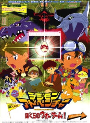 Digimon movie 2