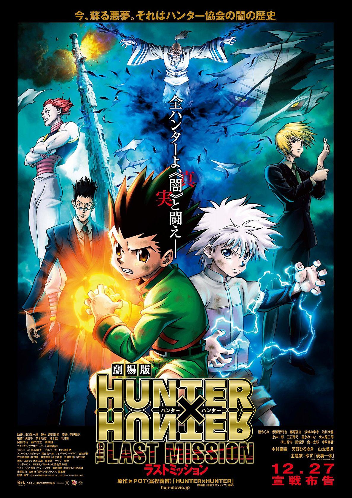 Hunter x Hunter movie 2 | Japanese Anime Wiki | FANDOM ...