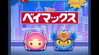 Disney Tsum Tsum - Honey Lemon (JP ver) ハニーレモン