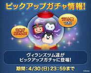 DisneyTsumTsum PickupCapsule Japan JafarMaleficentPete LineAd 201704