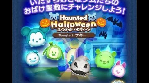 Disney Tsum Tsum - Boogie (Haunted Halloween Event 1 - 1 Japan Ver)