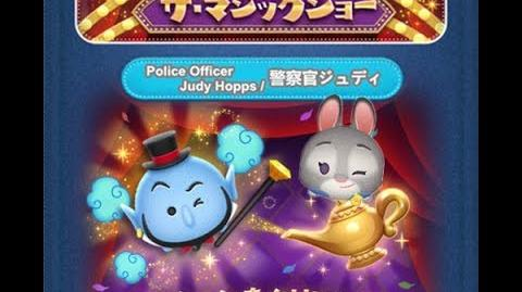 Disney Tsum Tsum - Police Officer Judy Hopps (Genie's The Magic Show - Card 10 - 8 Japan Ver)