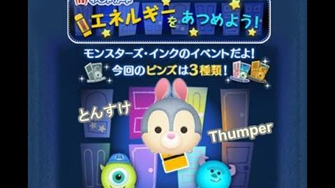 Disney Tsum Tsum - Thumper (Collecting Energy - Card 6 - 2 Japan Ver)