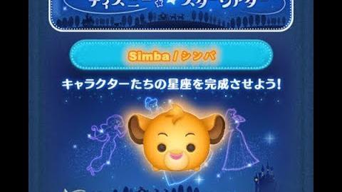 Disney Tsum Tsum - Simba (Disney Star Theater - Card 9 - 16 - Japan Ver)