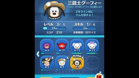 Disney Tsum Tsum - The Three Musketeers Goofy (Feb 2017)