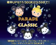 DisneyTsumTsum LuckyTime Japan ParadeTsumsSteamboatTsums LineAd 201611