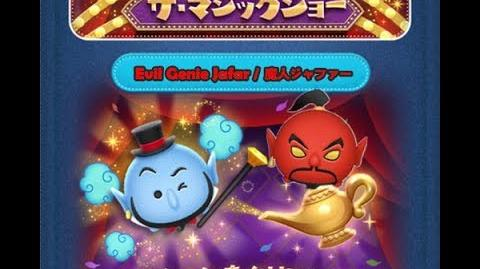 Disney Tsum Tsum - Evil Genie Jafar (Genie's The Magic Show - Card 2 - 8 Japan Ver)