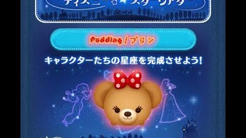 Disney Tsum Tsum - Pudding (Disney Star Theater - Card 8 - 12 - Japan Ver)
