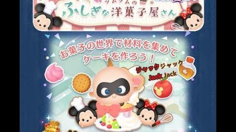 Disney Tsum Tsum - Jack Jack (Pastry Shop Wonderland - Card 7 - 1 Japan Ver)