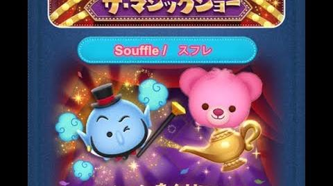 Disney Tsum Tsum - Souffle (Genie's The Magic Show - Card 9 - 8 Japan Ver)